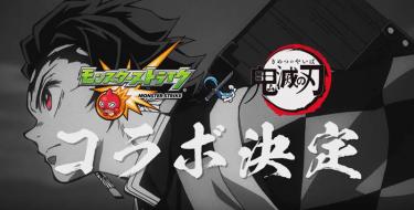 「モンスターストライク」とTVアニメ「鬼滅の刃」のコラボが決定!